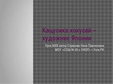 Кацусика хокусай – художник Японии Урок МХК автор Страхова Нина Павлиновна МО...