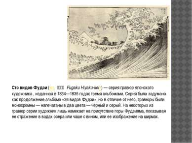 Сто видов Фудзи(яп.富嶽百景Fugaku Hiyaku-kei?)— серия гравюр японского ху...