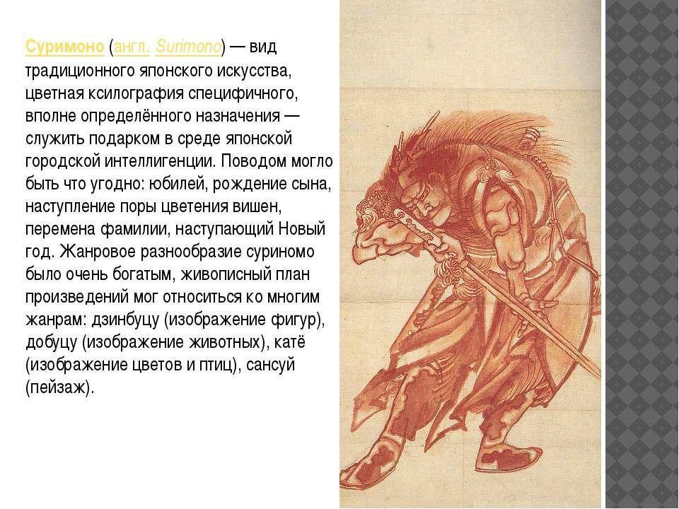 Суримоно(англ.Surimono)— вид традиционного японского искусства, цветная кс...