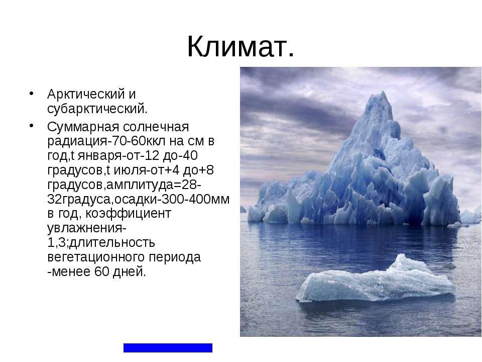 Климат. Арктический и субарктический. Суммарная солнечная радиация-70-60ккл н...