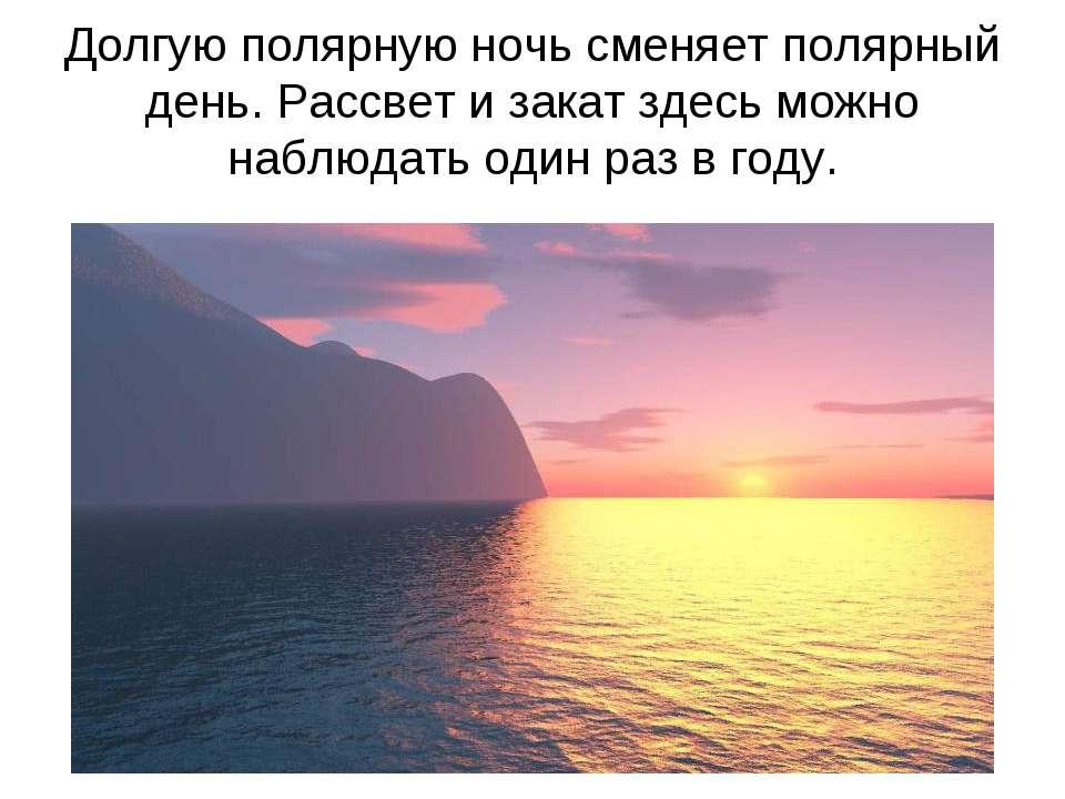 Долгую полярную ночь сменяет полярный день. Рассвет и закат здесь можно наблю...