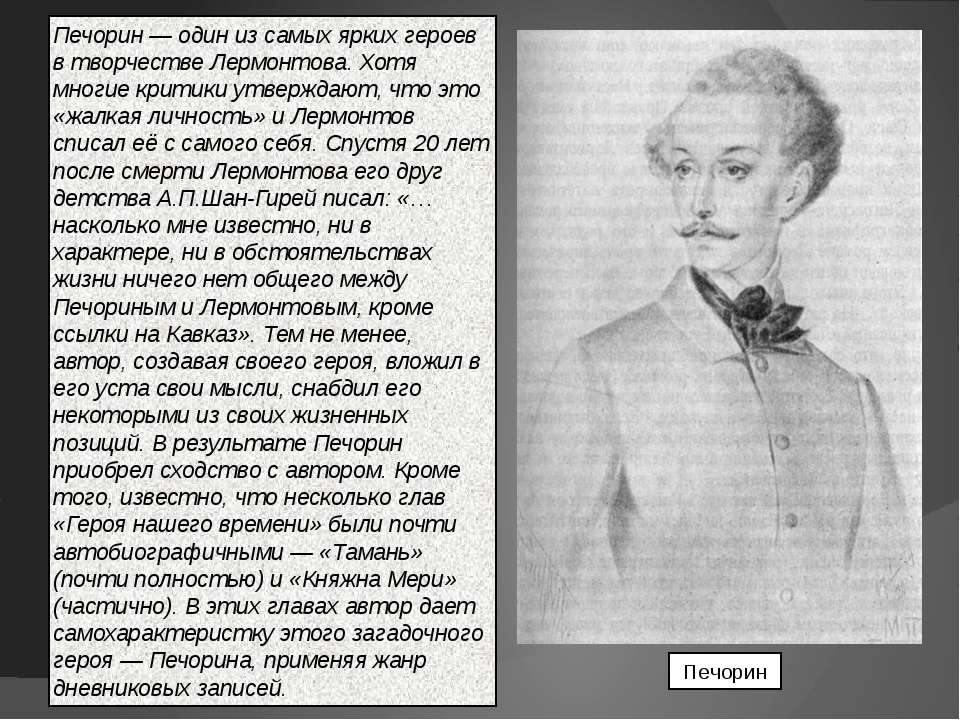 Печорин — один из самых ярких героев в творчестве Лермонтова. Хотя многие кри...