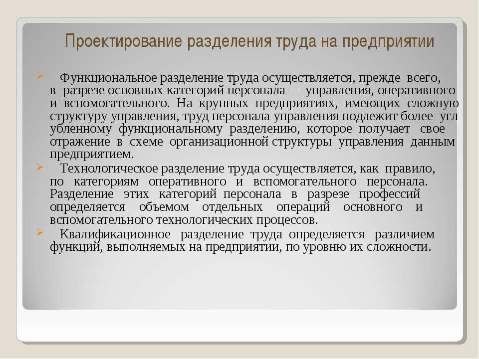 Проектирование разделения труда на предприятии Функциональноеразделениетруд...