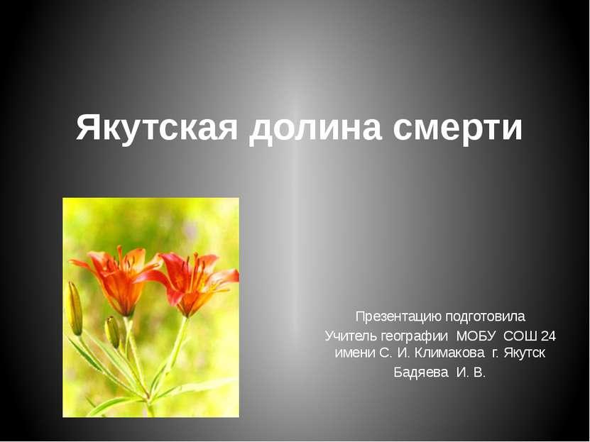 Якутская долина смерти Презентацию подготовила Учитель географии МОБУ СОШ 24 ...