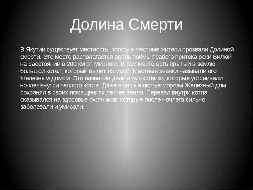 Долина Смерти В Якутии существует местность, которую местные жители прозвали ...