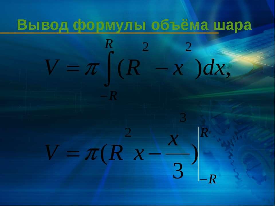 Вывод формулы объёма шара