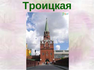 Троицкая
