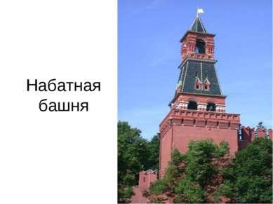 Набатная башня