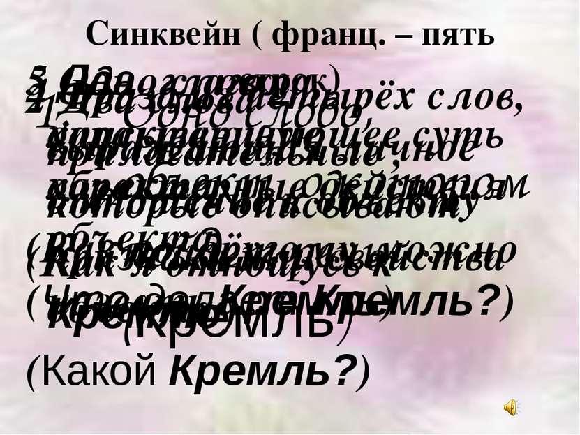Синквейн ( франц. – пять строк) Одно слово, объект, о котором пойдёт речь (Кр...