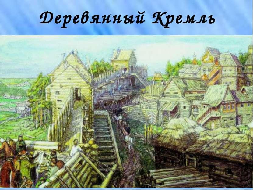 Деревянный Кремль