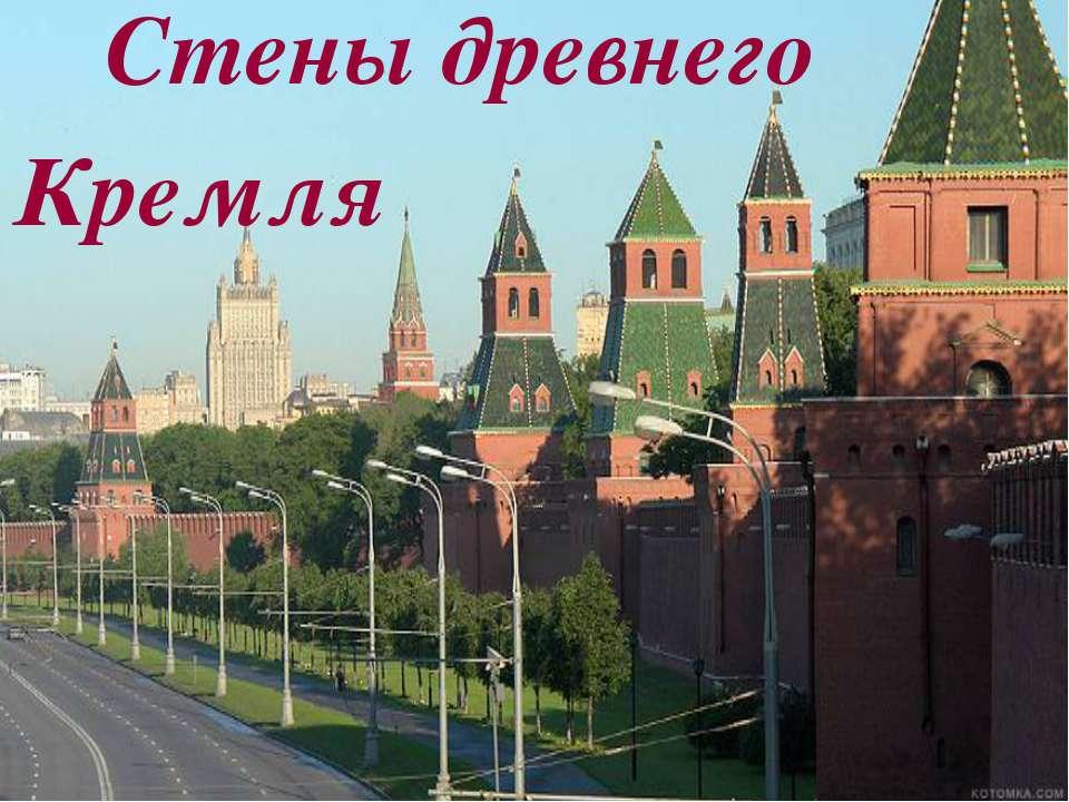 Стены древнего Кремля