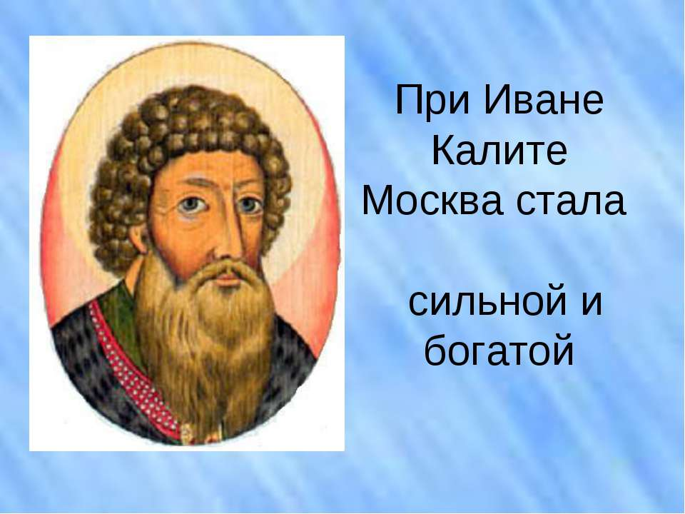 При Иване Калите Москва стала сильной и богатой