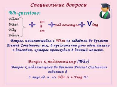 Wh-questions: Where What Why Whose Вопрос, начинающийся с When не задаётся во...