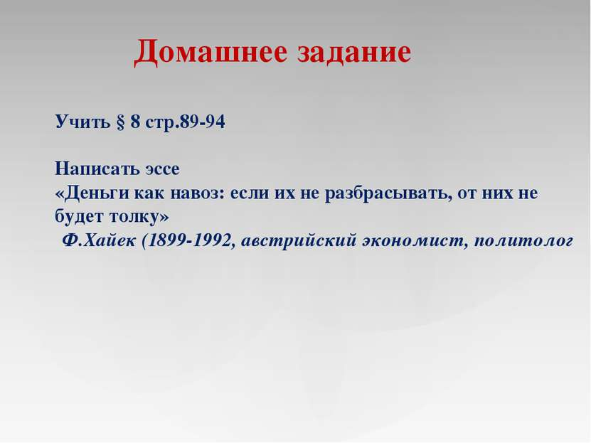 Домашнее задание Учить § 8 стр.89-94 Написать эссе «Деньги как навоз: если их...