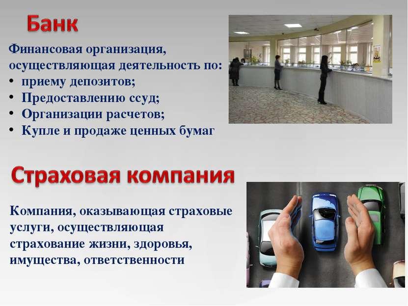 Финансовая организация, осуществляющая деятельность по: приему депозитов; Пре...