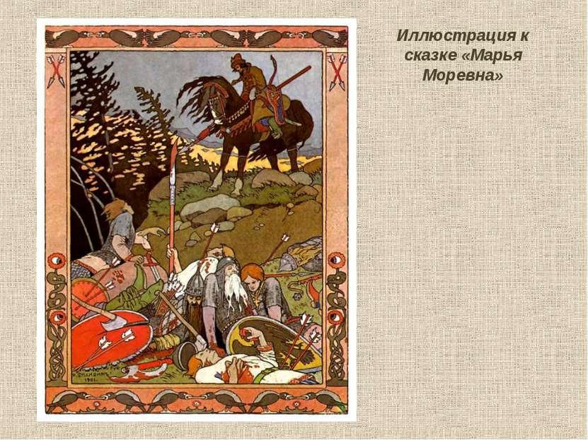 Иллюстрация к сказке «Марья Моревна»