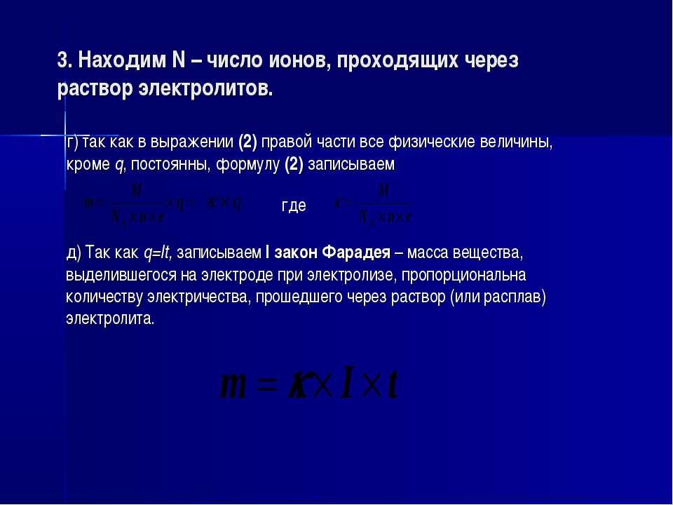 3. Находим N – число ионов, проходящих через раствор электролитов. г) так как...
