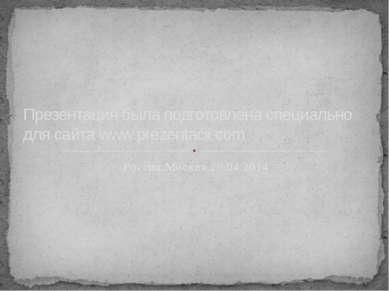 Россия,Москва,29.04.2014 Презентация была подготовлена специально для сайта www.