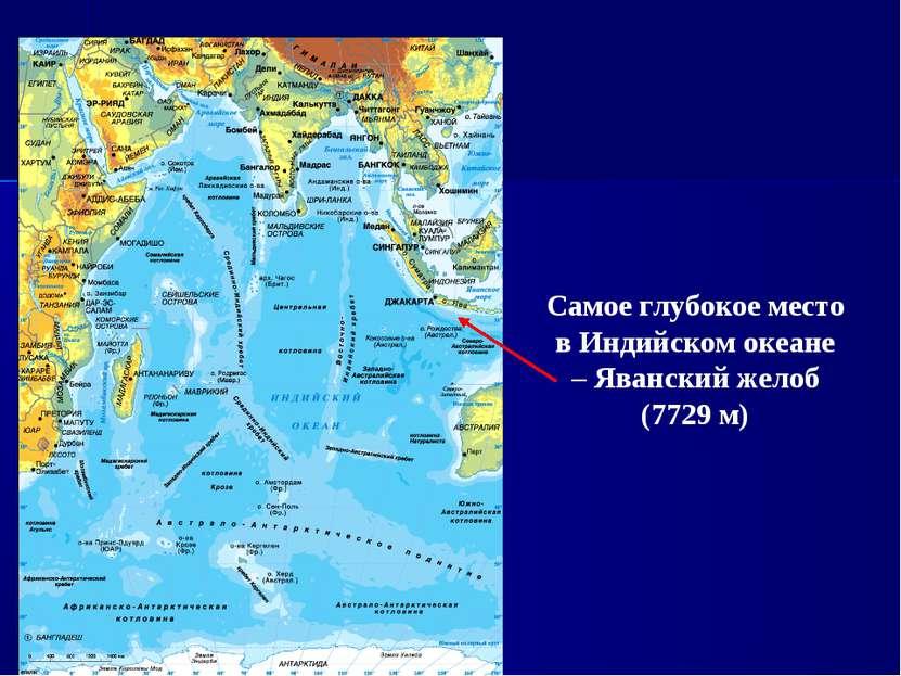 Самое глубокое место в Индийском океане – Яванский желоб (7729 м)
