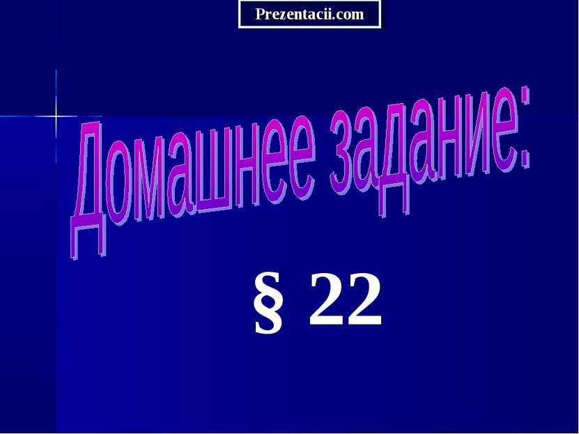§ 22 Prezentacii.com