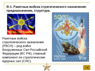 Содержание: В-1. Ракетные войска стратегического назначения: предназначение, ...