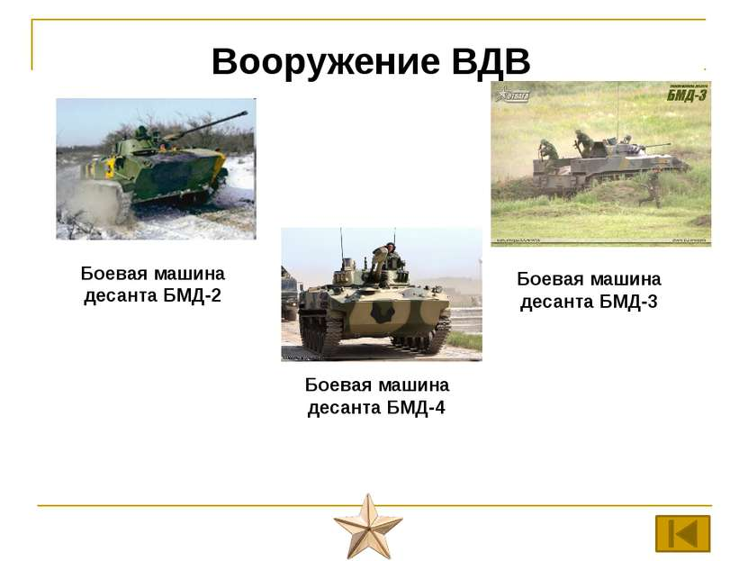 Внутренние войска Министерства внутренних дел РФ предназначаются для охраны г...