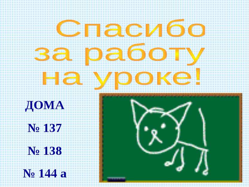 ДОМА № 137 № 138 № 144 а