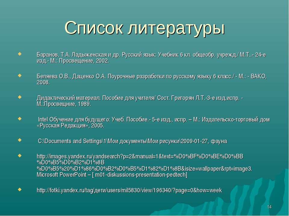 * Список литературы Баранов, Т.А. Ладыженская и др. Русский язык: Учебник 6 к...