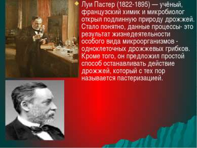 Луи Пастер (1822-1895) — учёный, французский химик и микробиолог открыл подли...