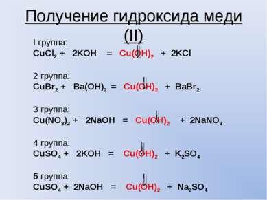 Получение гидроксида меди (II) I группа: CuCl2 + 2KOH = Cu(OH)2 + 2KCl 2 груп...