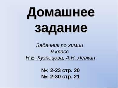 Домашнее задание Задачник по химии 9 класс Н.Е. Кузнецова, А.Н. Лёвкин №: 2-2...