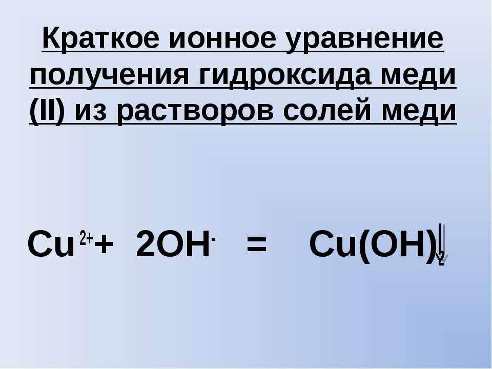 Краткое ионное уравнение получения гидроксида меди (II) из растворов солей ме...