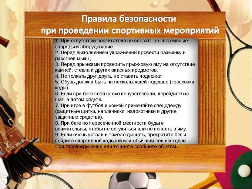1.При отсутствии воспитателя не влезать на спортивные снаряды и оборудование...