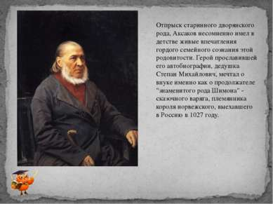 Отпрыск старинного дворянского рода, Аксаков несомненно имел в детстве живые ...