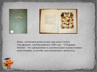 Очень необычной является еще одна книга Сергея Тимофеевича, опубликованная в ...