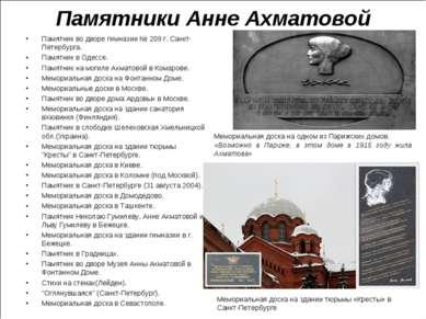 Памятники Анне Ахматовой Памятник во дворе гимназии № 209 г. Санкт-Петербурга...
