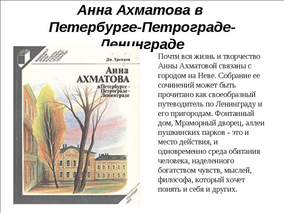 Анна Ахматова в Петербурге-Петрограде-Ленинграде Почти вся жизнь и творчество...