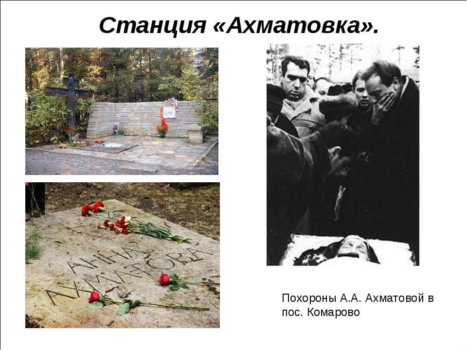 Станция «Ахматовка». Похороны А.А. Ахматовой в пос. Комарово