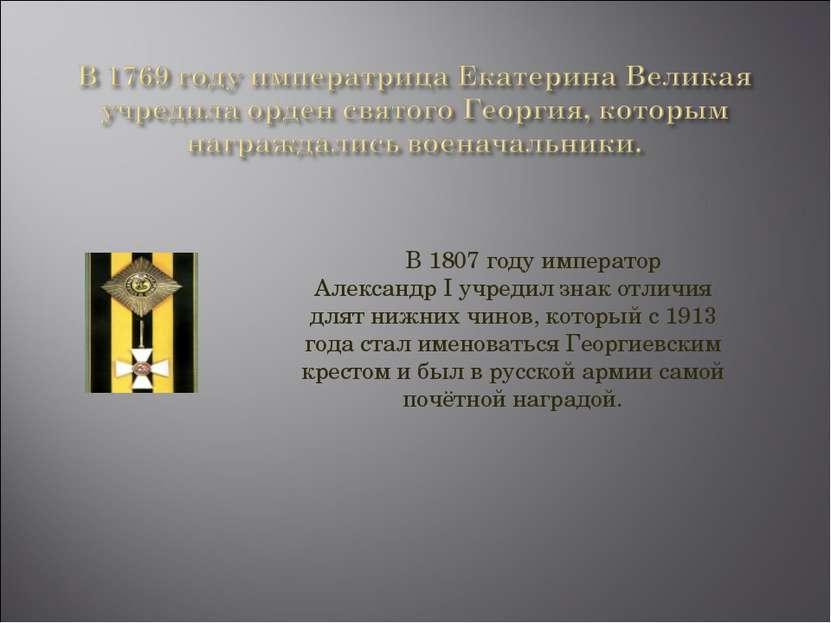 В 1807 году император Александр I учредил знак отличия длят нижних чинов, кот...