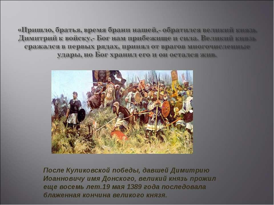 После Куликовской победы, давшей Димитрию Иоанновичу имя Донского, великий кн...