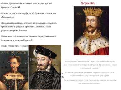 Держава. Семена, брошенные Вильгельмом, дали всходы при его правнуке, Генрихе...