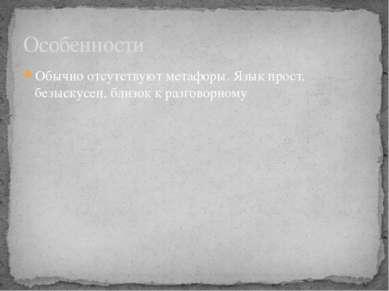 Обычно отсутствуют метафоры. Язык прост, безыскусен, близок к разговорному Ос...