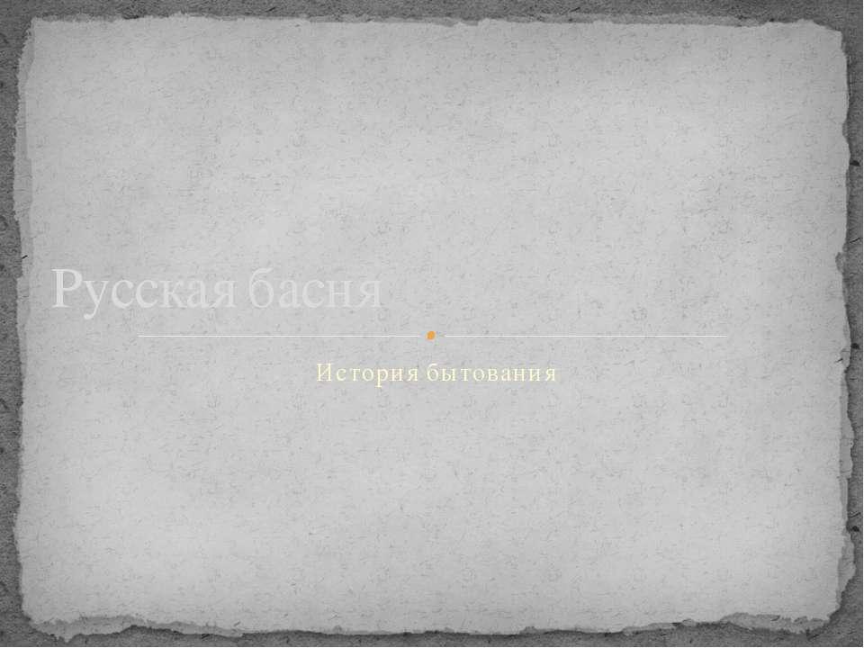 История бытования Русская басня