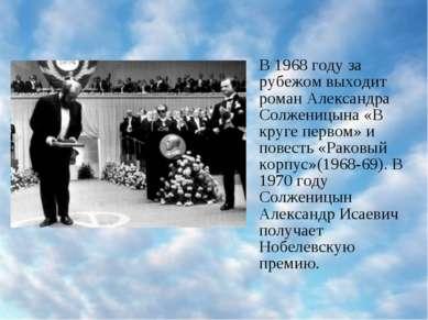 В 1968 году за рубежом выходит роман Александра Солженицына «В круге первом» ...