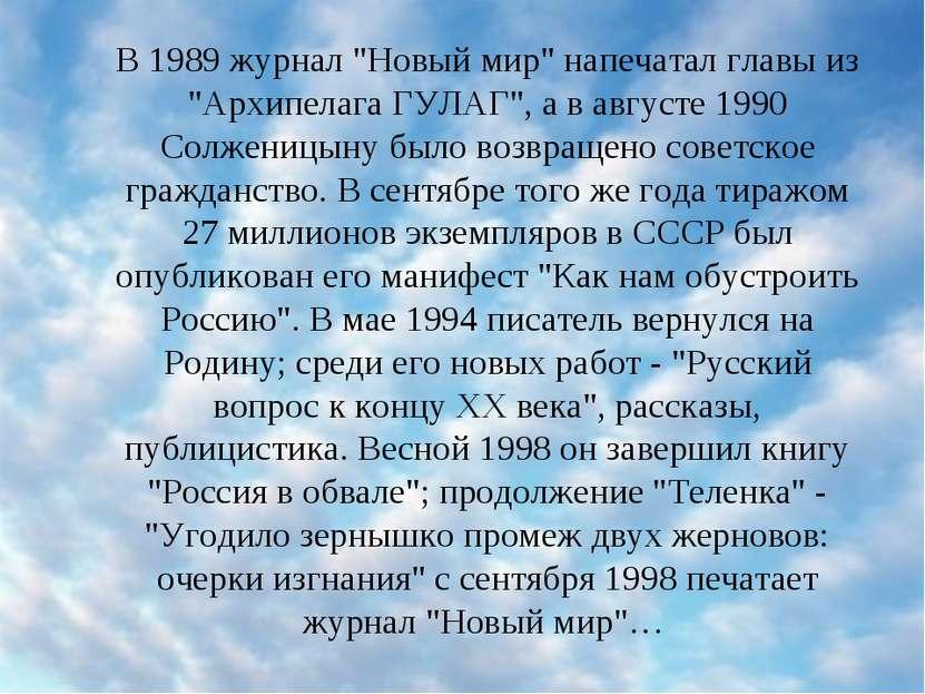"""В 1989 журнал """"Новый мир"""" напечатал главы из """"Архипелага ГУЛАГ"""", а в августе ..."""