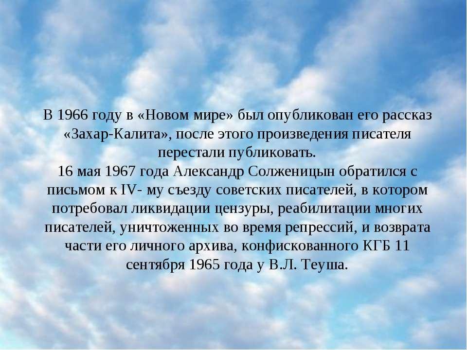 В 1966 году в «Новом мире» был опубликован его рассказ «Захар-Калита», после ...
