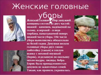 Женские головные уборы Женский головной убор замужней женщины состоял из двух...