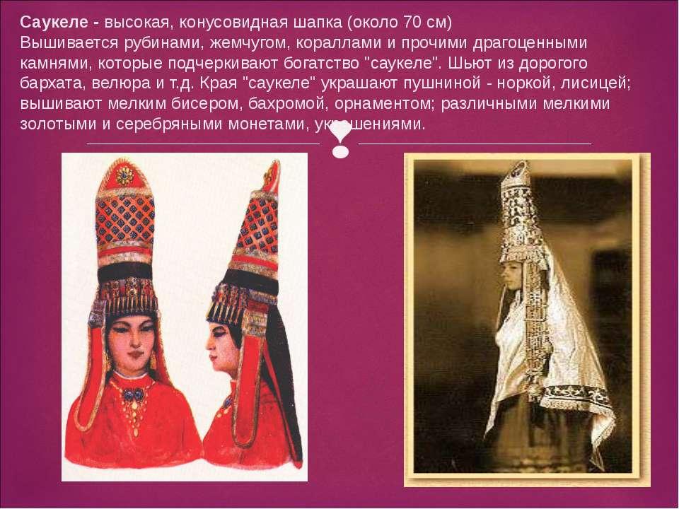 Cаукеле - высокая, конусовидная шапка (около 70 см) Вышивается рубинами, жемч...