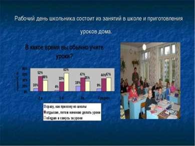 Рабочий день школьника состоит из занятий в школе и приготовления уроков дома.