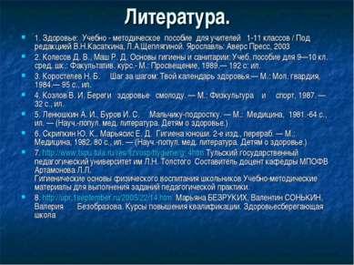 Литература. 1. Здоровье: Учебно - методическое пособие для учителей 1-11 клас...